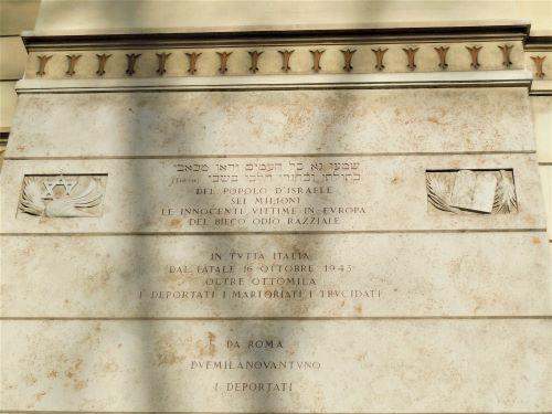 Ghetto di Roma, targa commemorativa della Shoah alla Sinagoga